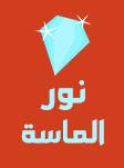 نور الماسة – افضل شركة تنظيف في الرياض 0551755952